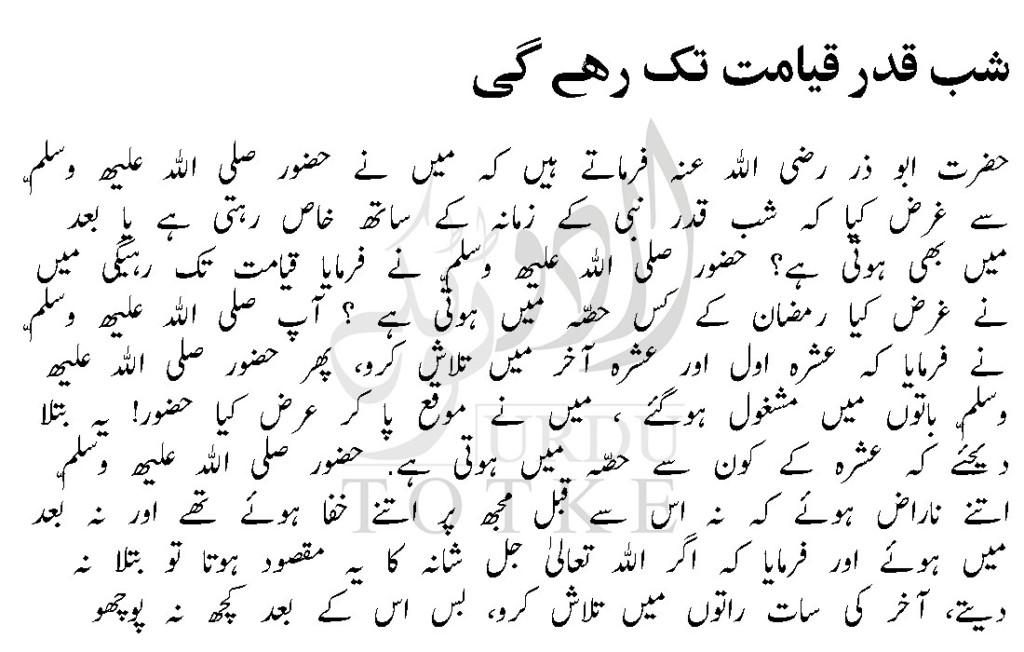 Shab e Qadr ki Ehmiyat Qayamat Tak Rahegi - Ummah com - Muslim Forum