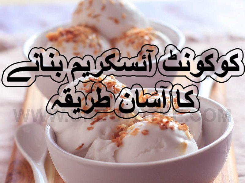 coconut ice cream so delicious