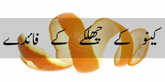 orange ke chilke ke faude