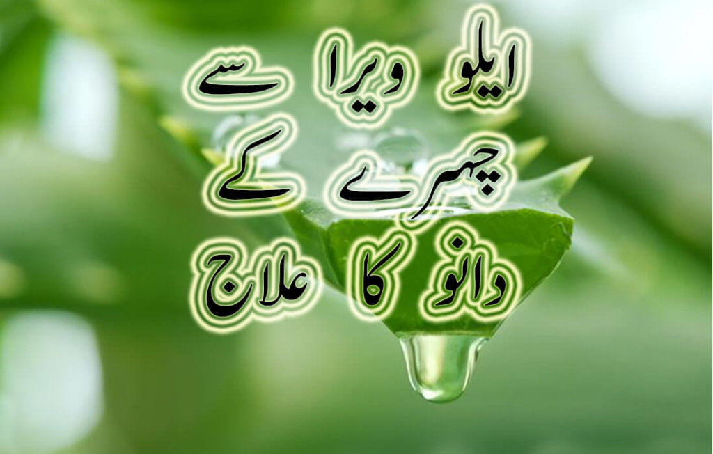 aloe vera for skin benefit
