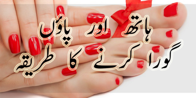 how to do manicure and pedicure at parlour
