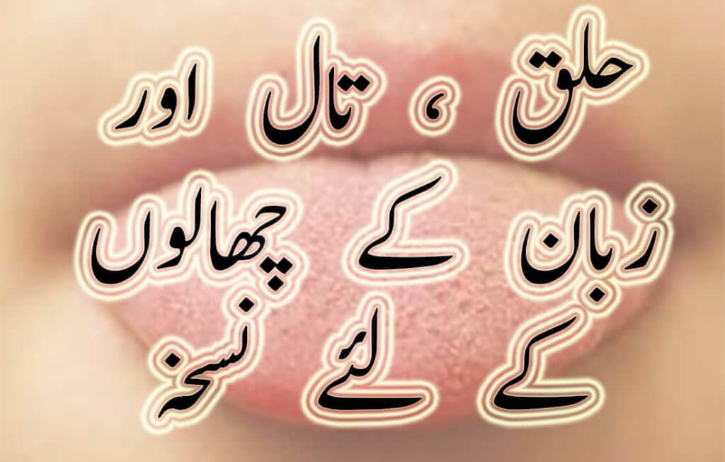 mouth blisters treatment in urdu