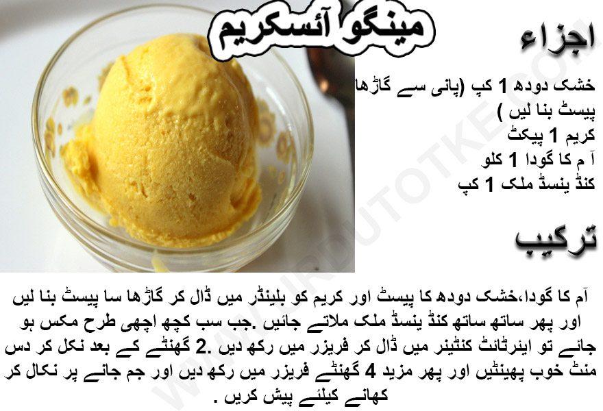 mango ice cream recipe condensed milk