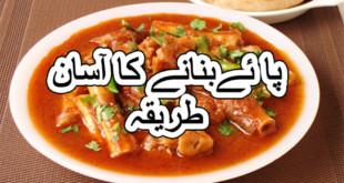 lahori paya recipe in urdu