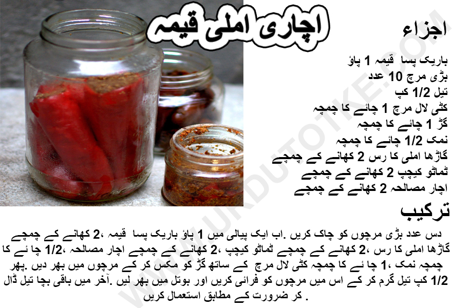 how to make pakistani achar
