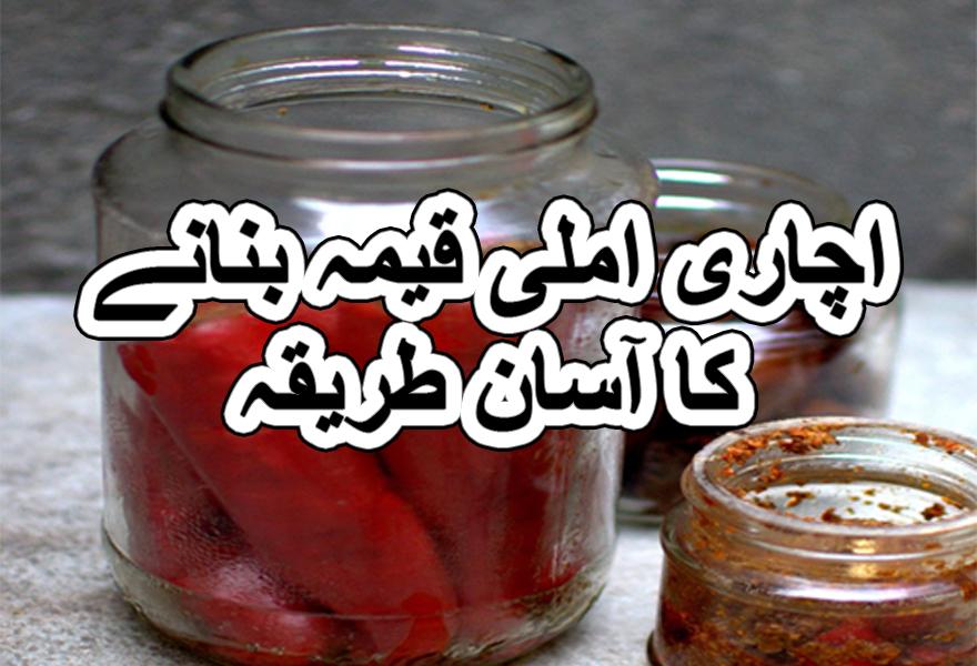 how to make pakistani achar