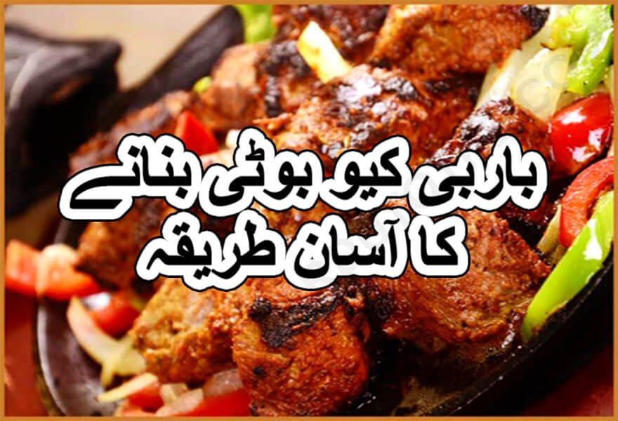 Pakistani bar b q recipes in urdu urdu totke for Food for bar b q