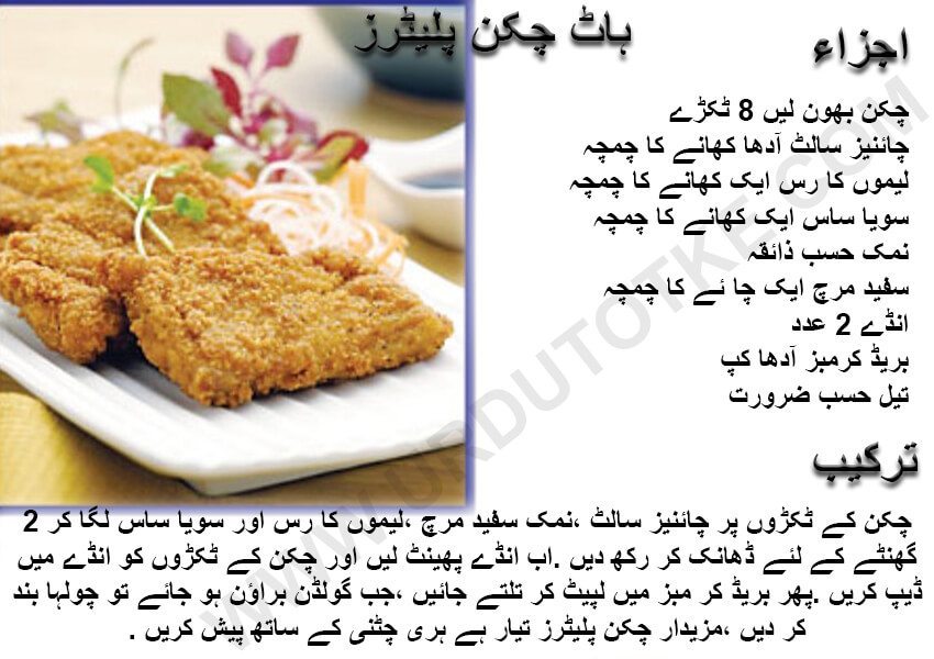 spicy chicken recipe in hindi