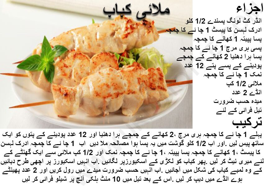 chicken malai kabab pakistani recipe