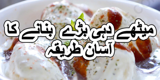 besan ke dahi baray recipe in urdu