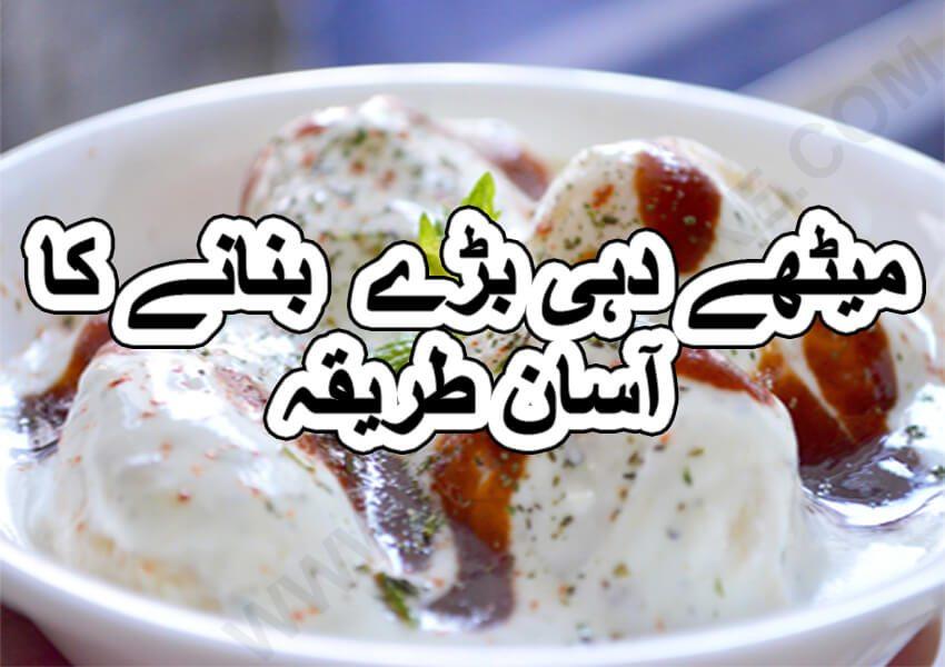 besan ke dahi baray recipe in urdu