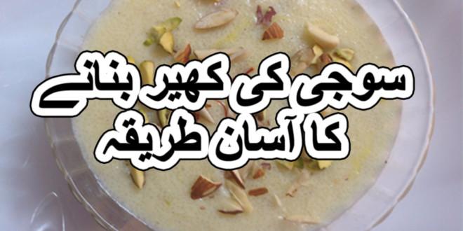 sooji ki kheer recipe in urdu