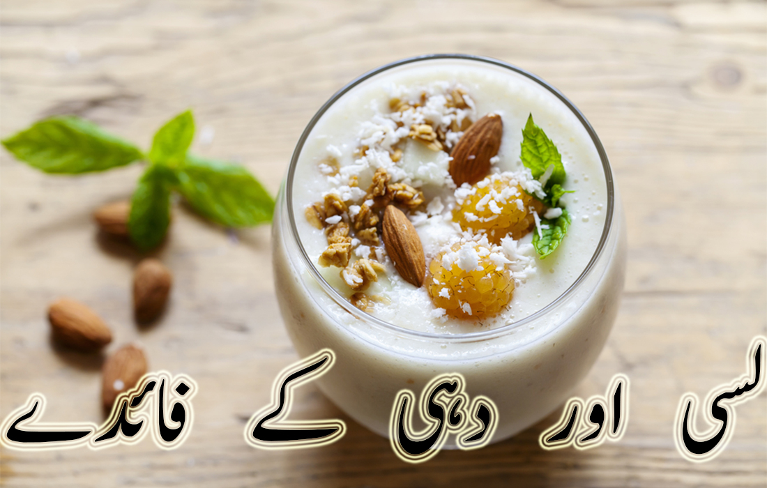 benefits of lassi drink
