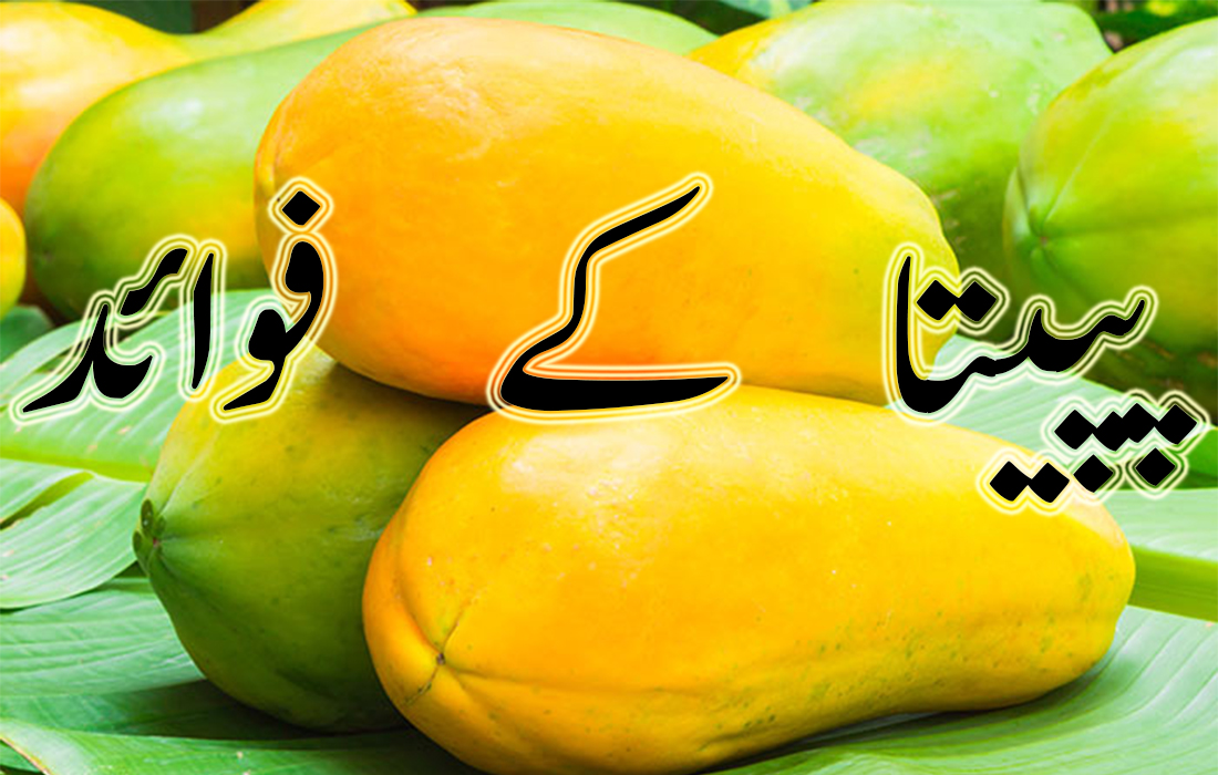 Papaya Benefits in Urdu | Papite ke faide