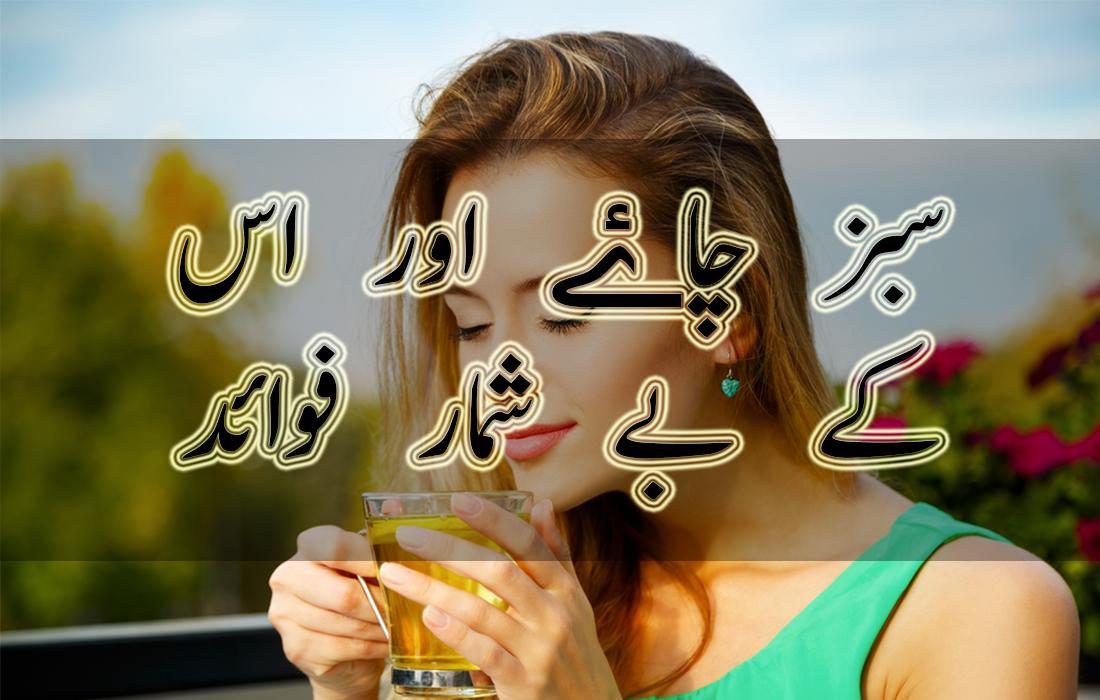 Benefits of Green Tea in Urdu and Roman Hindi