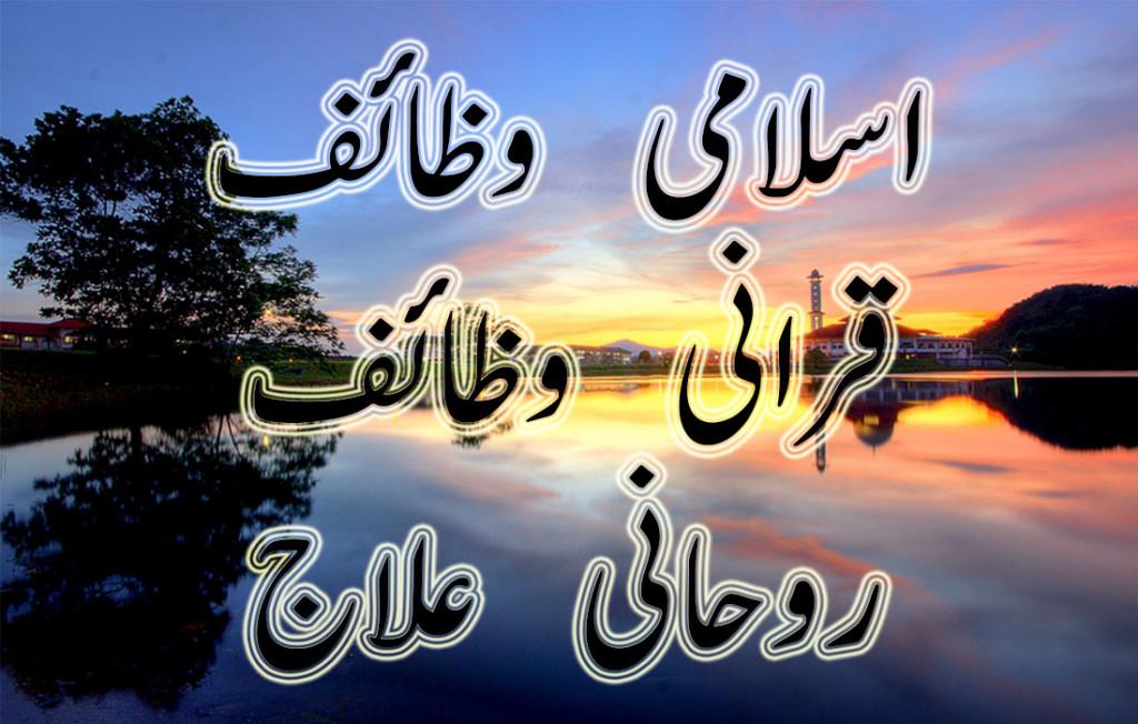 islami and qurani wazaif in urdu