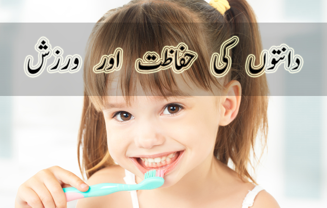 teeth care tips in urdu