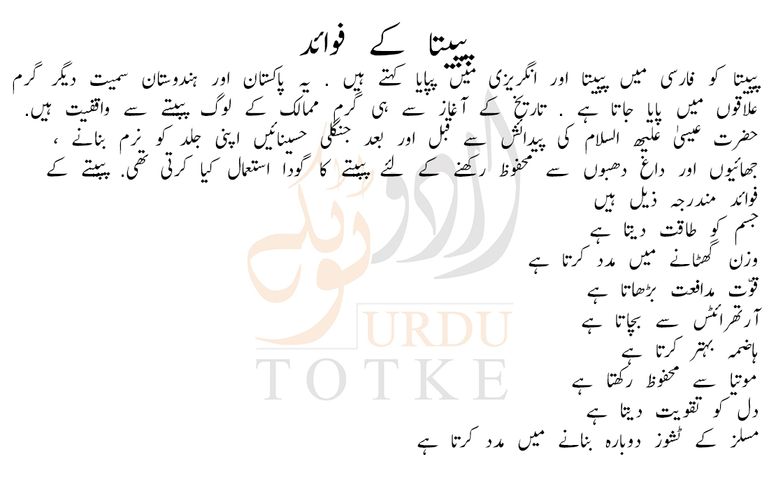 papaya benefits for skin in urdu
