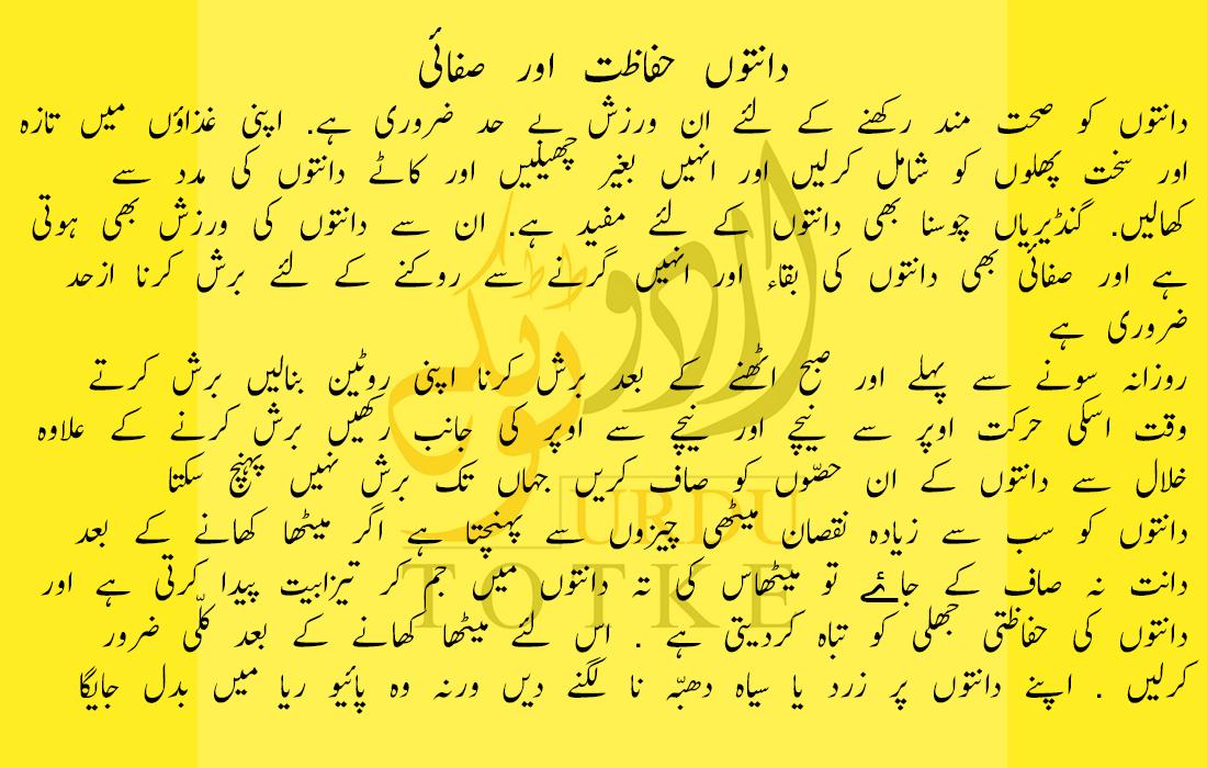 totkay in urdu for teeth pain