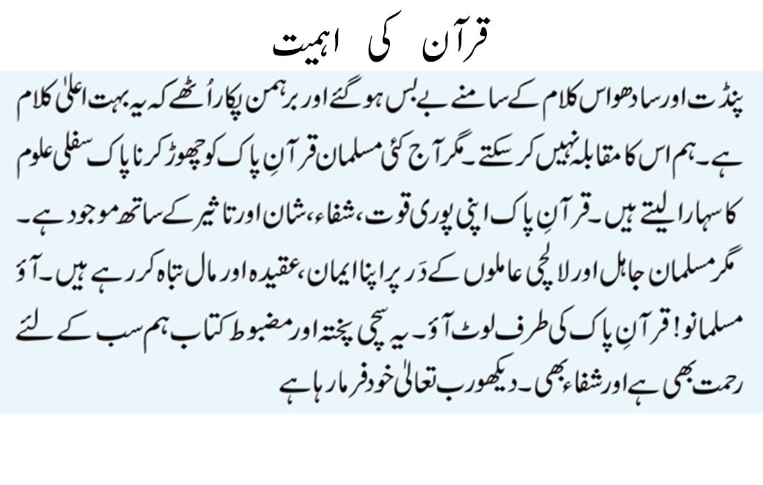 Essay on Quran-e-Majeed in Urdu