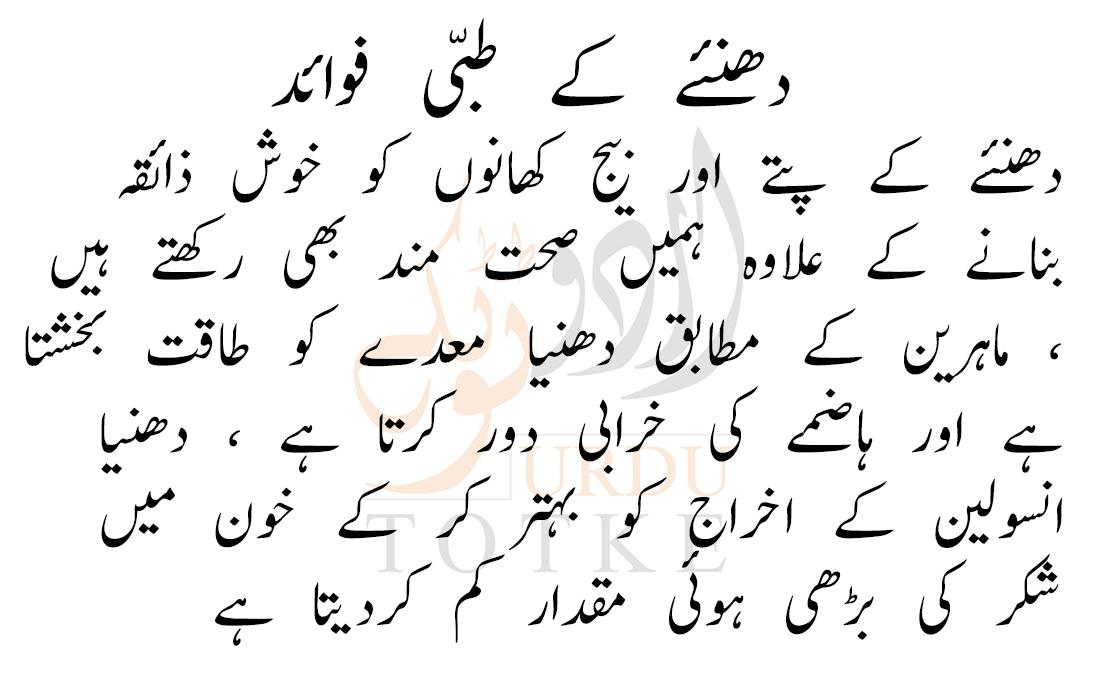Hara Dhania Benefits in Urdu