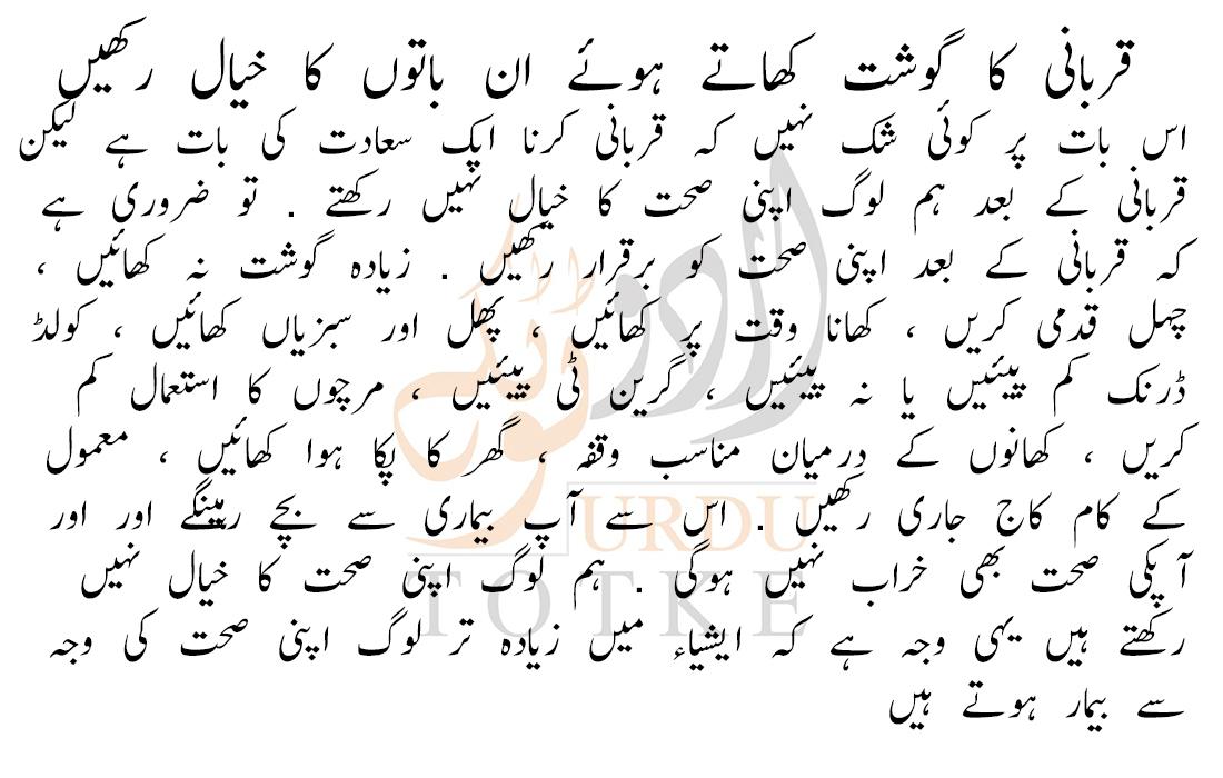 Qurbani k Masael