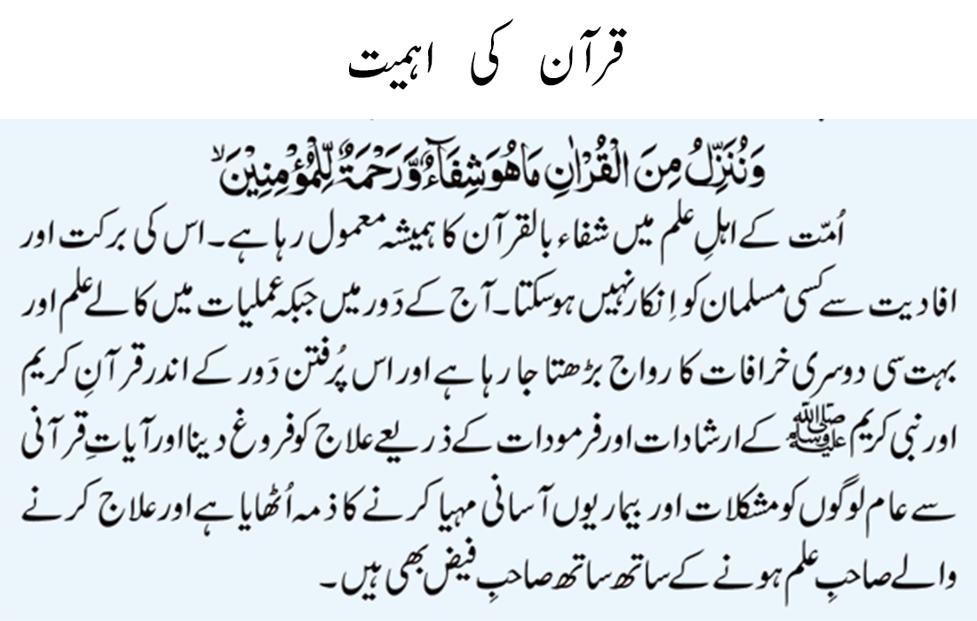 quran ki fazilat o barkat in urdu