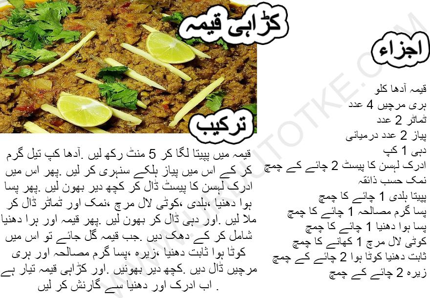 khara masala karahi keema recipe in urdu