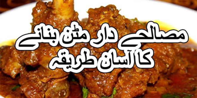 mutton masala recipe in hindi