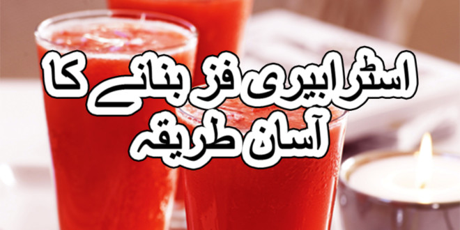 strawberry fizz drink non alcoholic