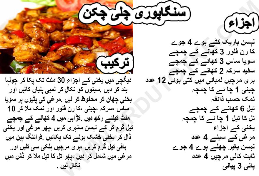 chilli chicken singapore recipe in urdu