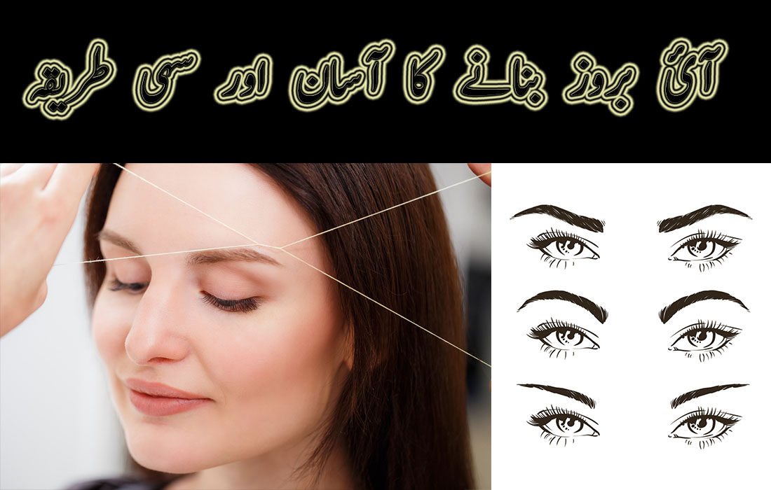 Eye Brows Makeup Tips in Urdu