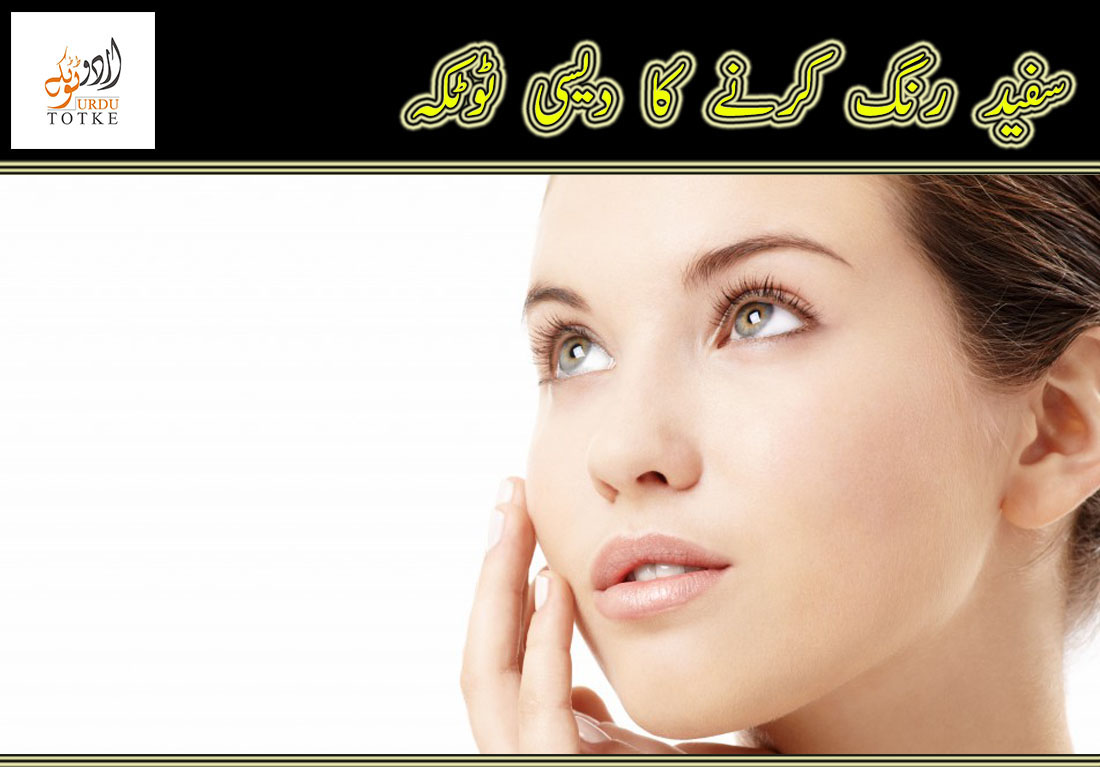 Desi Totkay for Whitening Skin in Urdu