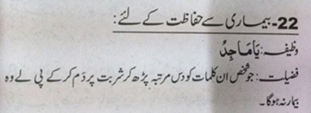 care tips for diseases in urdu