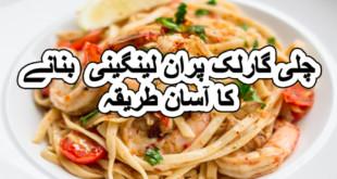 creamy prawn linguine recipe in urdu