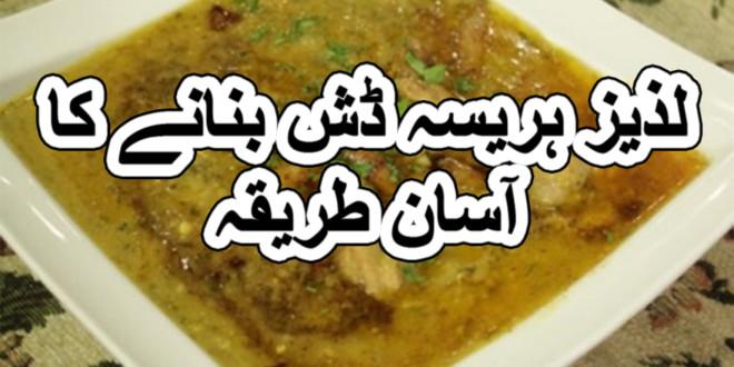 harissa recipe in urdu video