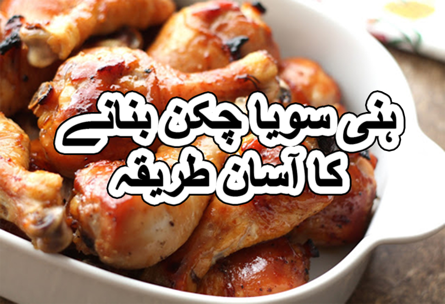 honey soy sauce chicken stir fry