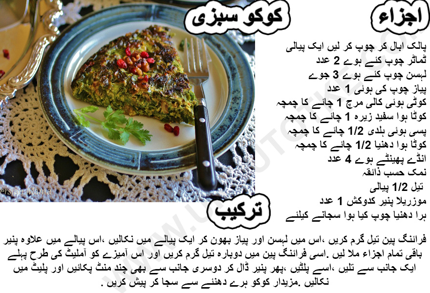 Kookoo sabzi spinach recipe in urdu - Urdu Totke