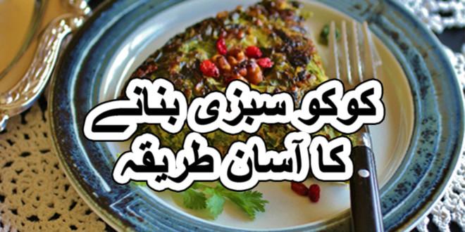 kookoo sabzi recipe dried herbs