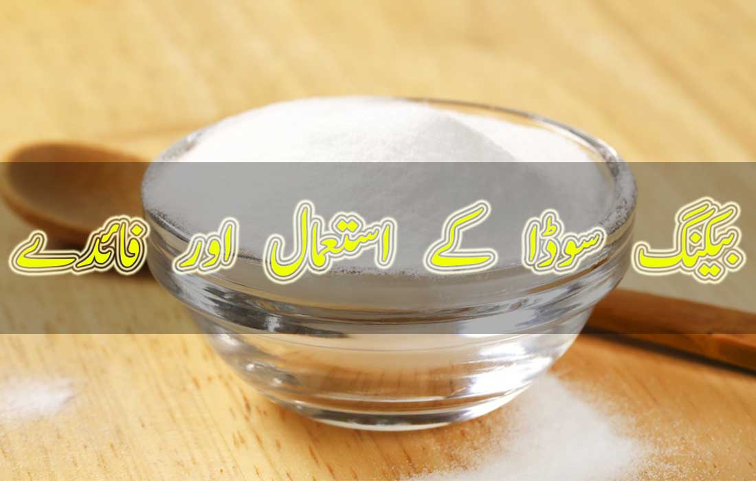 Uses and Benefits of Baking Soda in Urdu
