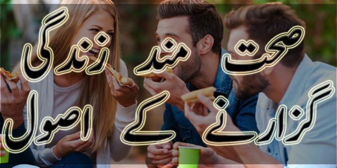 Asaan Gharelo totkay in urdu