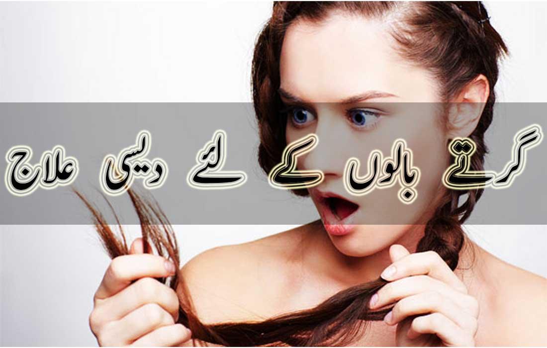 hair fall tips in urdu by zubaida apa