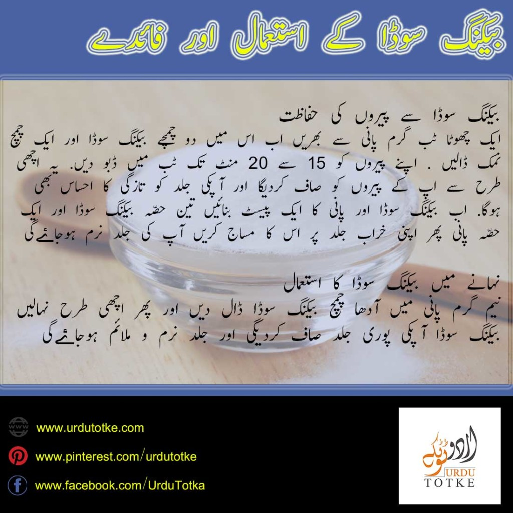baking soda benefits in urdu