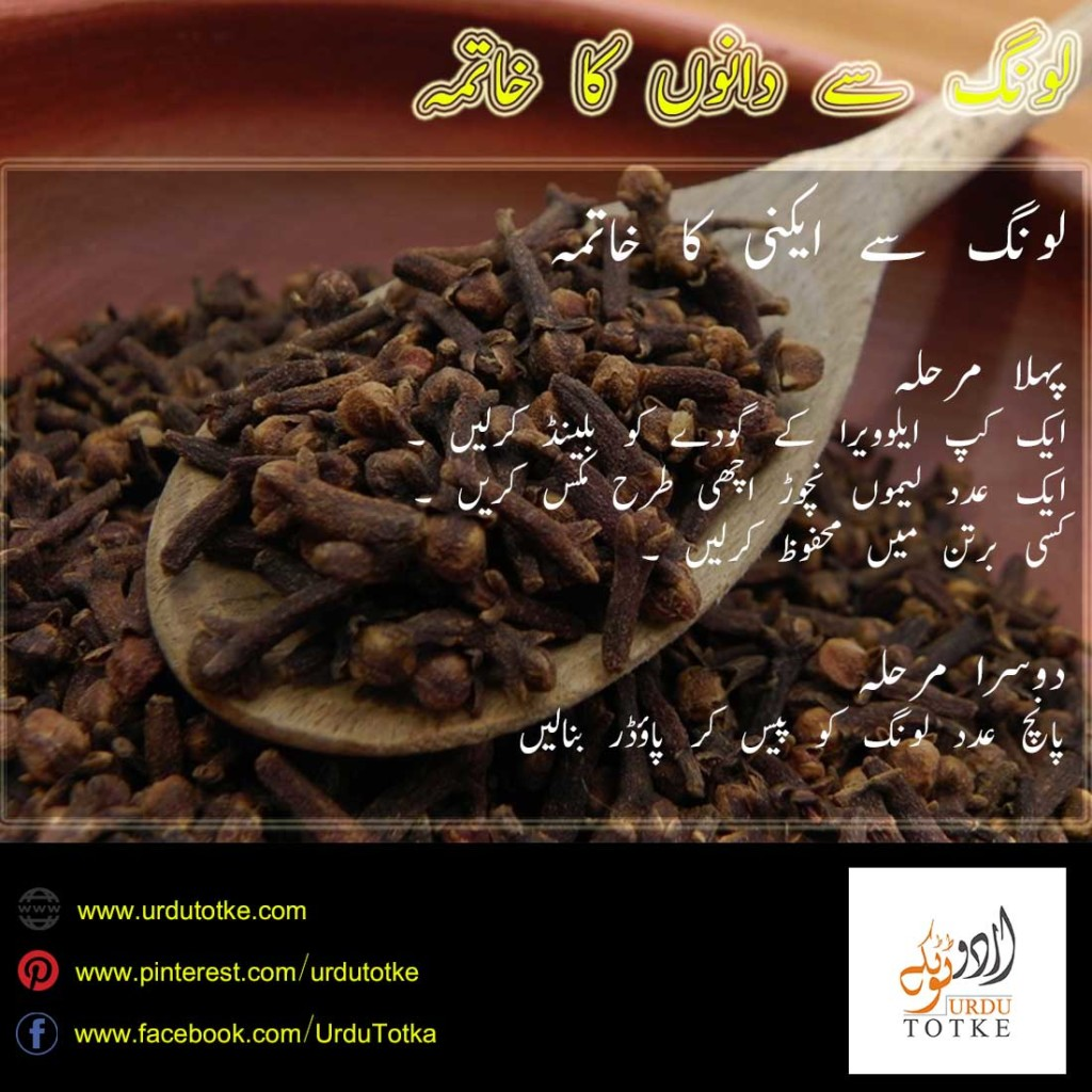 acne tips in urdu for oily skin