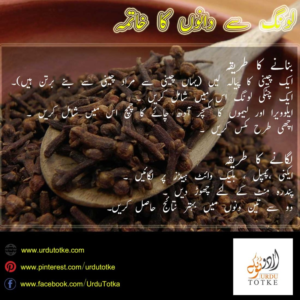 Gharelo Totkay For Pimples In Urdu - Urdu Totke