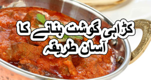 mutton karahi gosht recipe in urdu