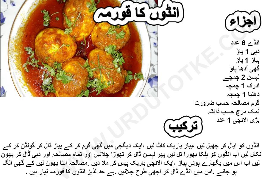 anday ka qorma recipe in urdu