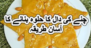 daal ka halwa pakistani recipe