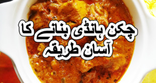 chicken handi recipe in urdu,