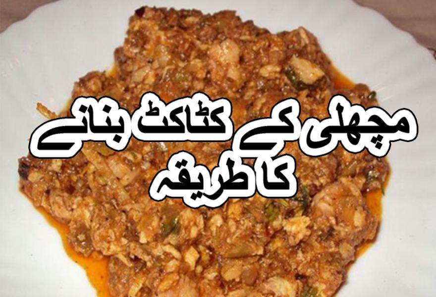 Fish kata kat masala recipe in urdu